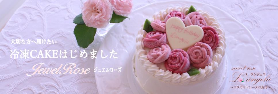 冷凍ケーキ「ジュエルローズ」